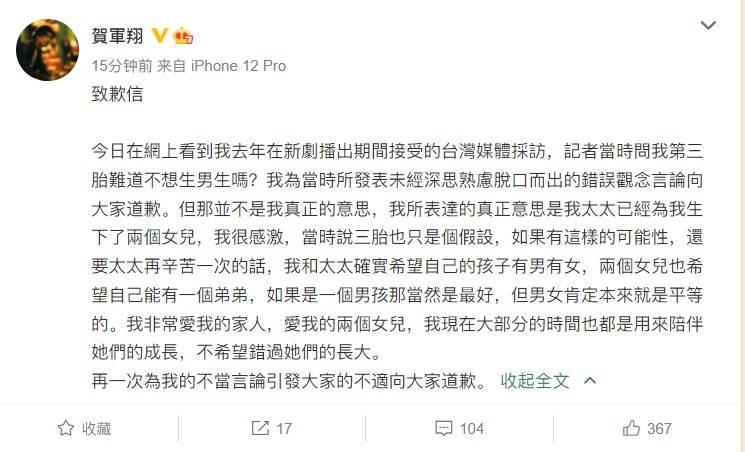 贺军翔聊下一胎是儿子就生女儿不生引热议 为不当言论道歉