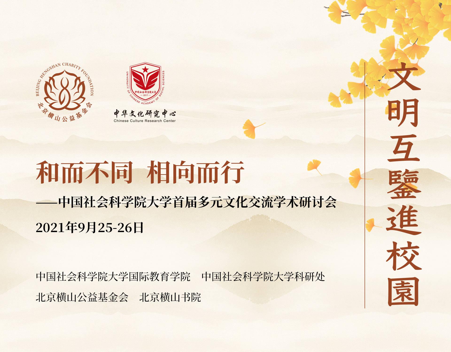 中国社会科学院大学首届多元文化学术交流会成功举办