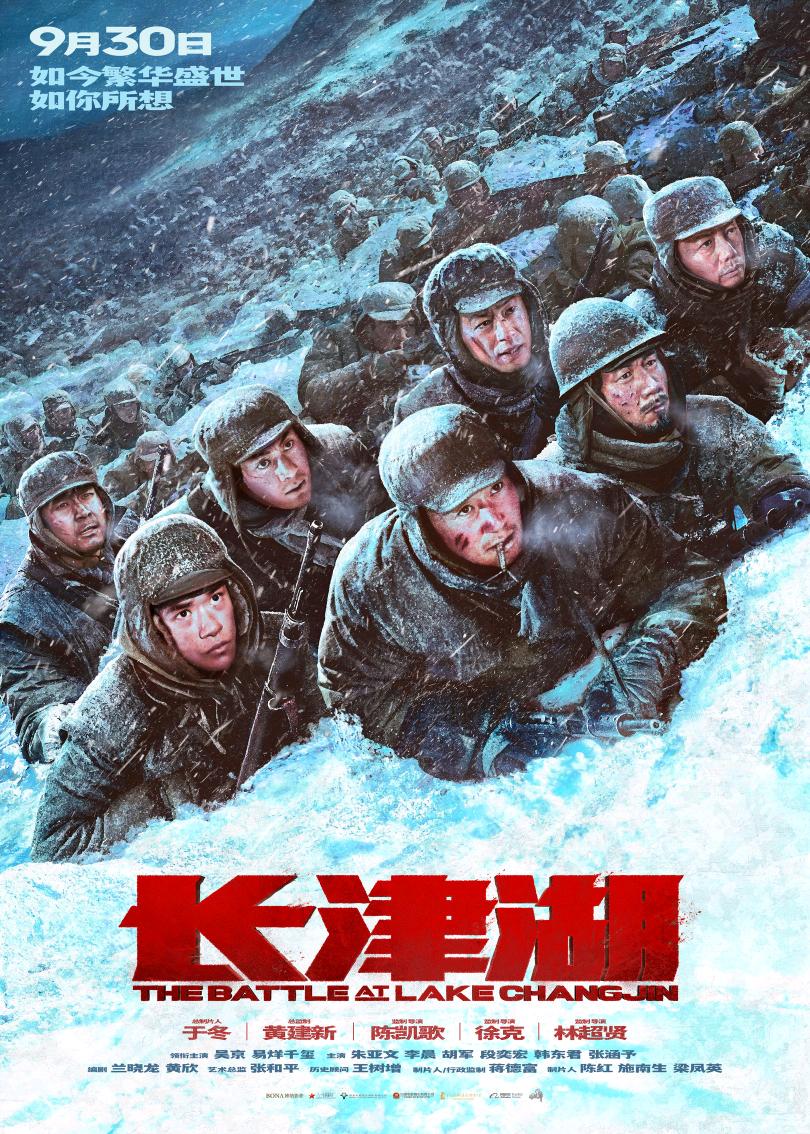 国庆电影总票房43.7亿《长津湖》票房超32亿