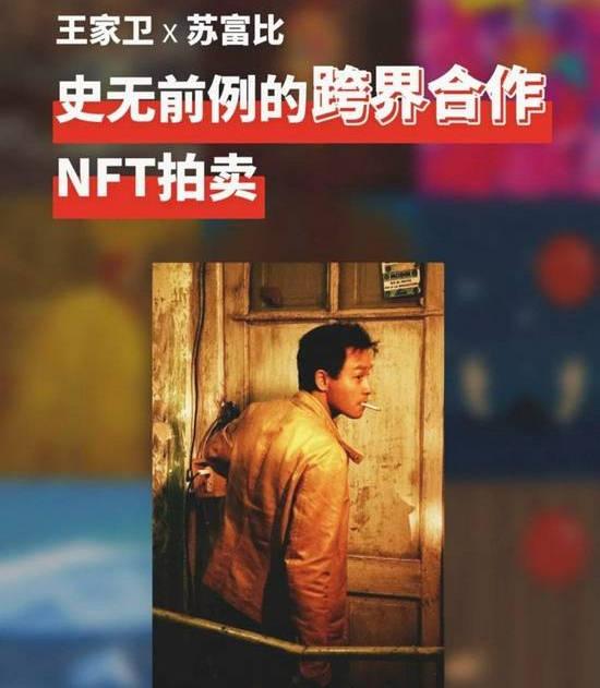 NFT作品《花样年华——一剎那》以428.4万港元成交