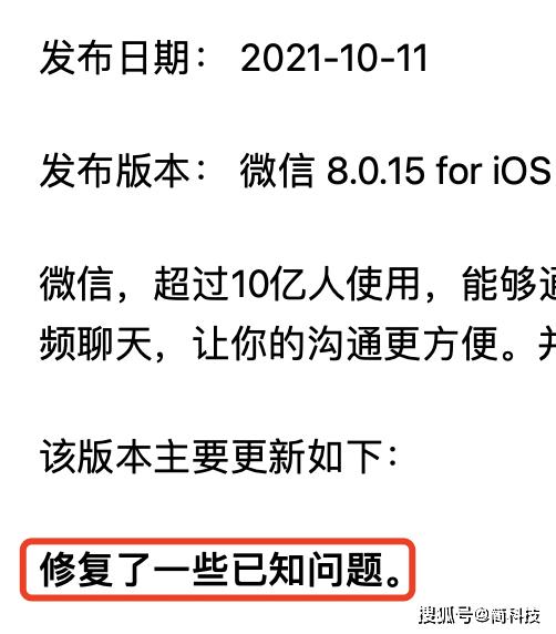 iOS 微信發布 8.0.15 正式版,加入新功能