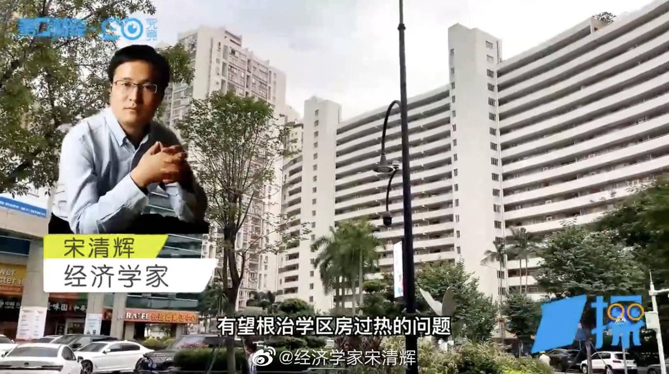 宋清辉:楼市调控政策威力已经见效 深圳百花顶级学区房降价500万