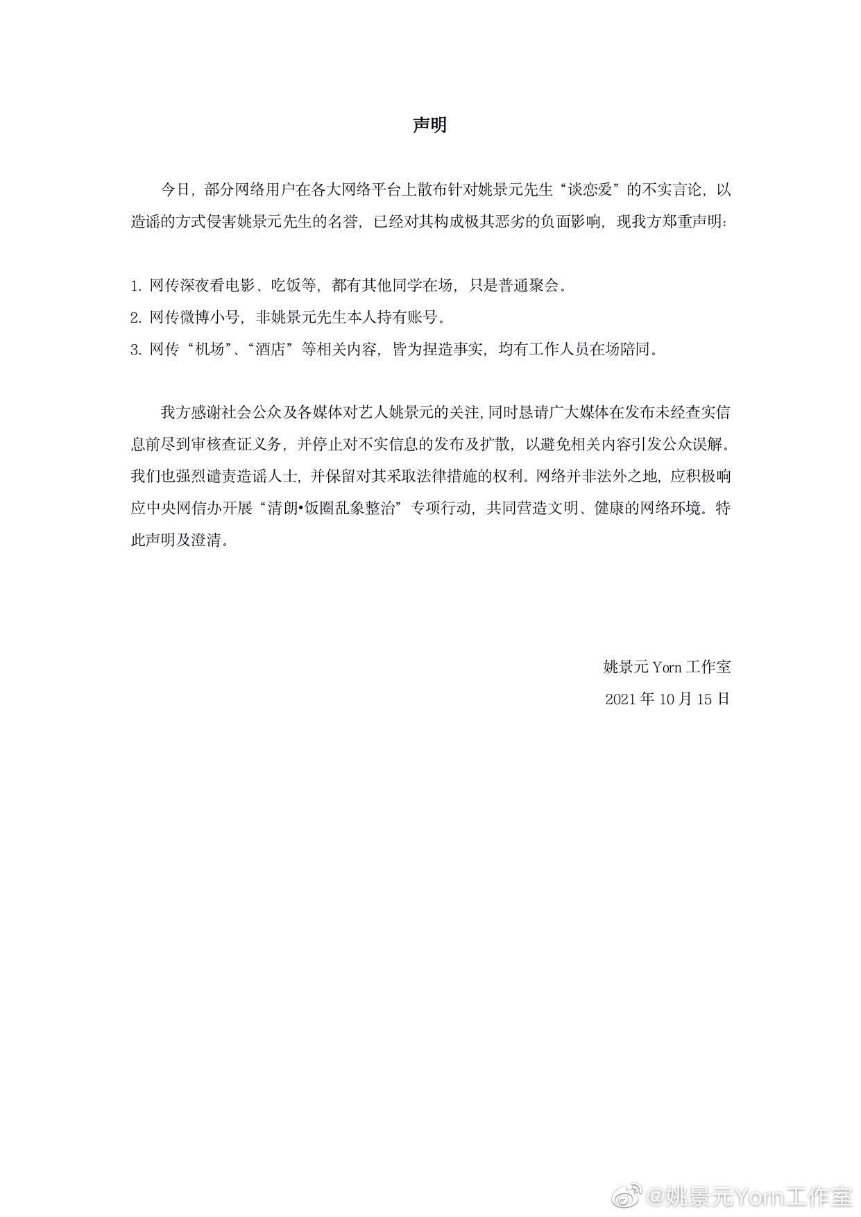 姚景元工作室辟谣恋情 网传恋情为不实信息