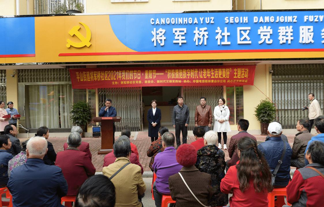 """平山街道将军桥社区2021年重阳节活动很有""""料子"""""""