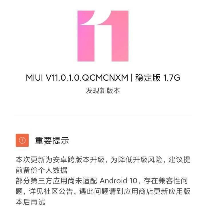 入门机 Redmi 7A 获 MIUI 11.0.1 稳定版更新