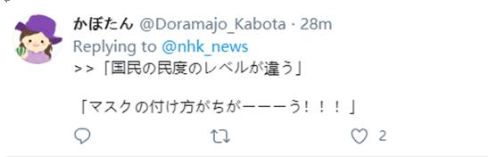 """日财相称日本新冠死亡病例少因""""国民素质高"""",网友也忍不住来挑刺!"""