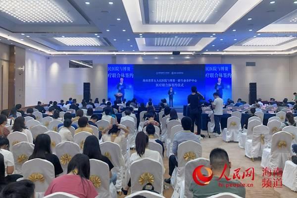 海南省第五人民医院与博鳌一龄正式签约