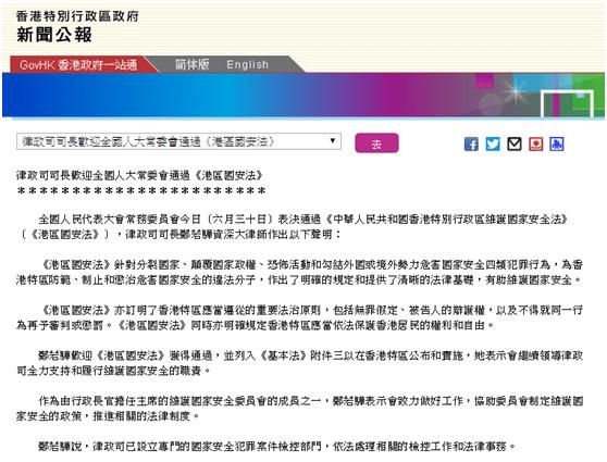 香港律政司司长发表声明:欢迎全国人大常委会