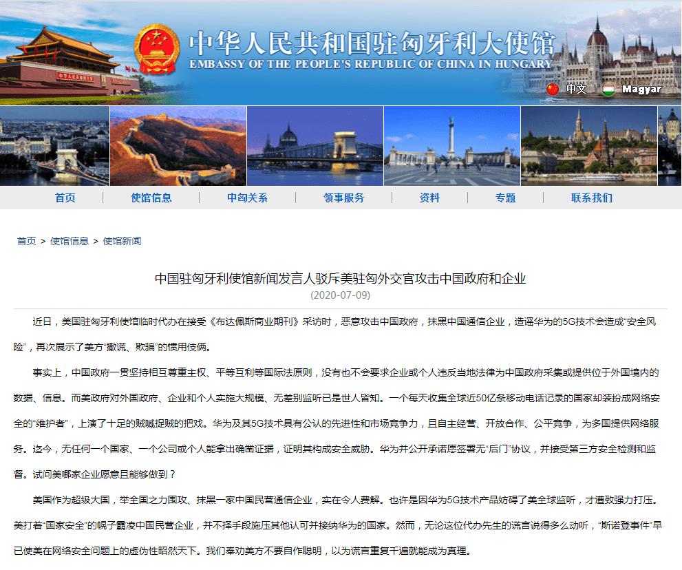 中国驻匈牙利使馆发言人驳斥美驻匈外交官攻击中国政府和企业