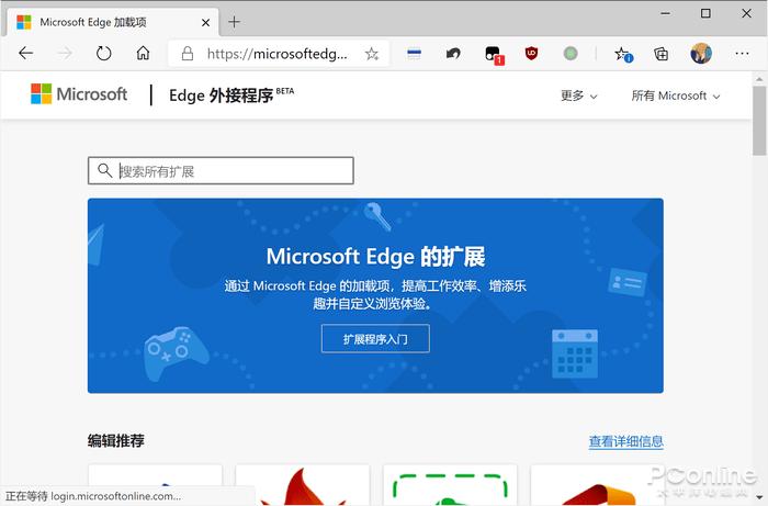 乱拳打死老师傅 新版Edge真比Chrome更好用吗?的照片 - 10