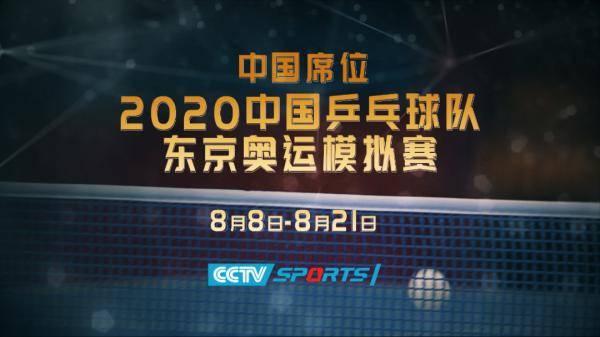 @国乒迷,你们要的3/4号球台直播来了!