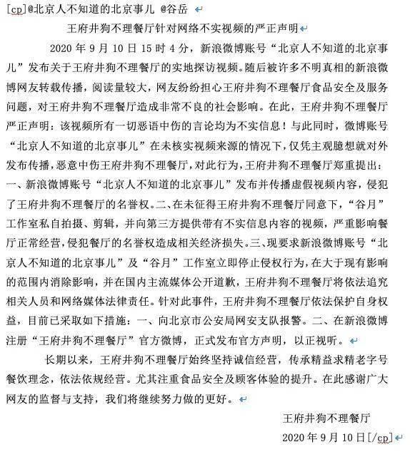 狗不理集团解除与狗不理王府井店加盟方合作的照片 - 4