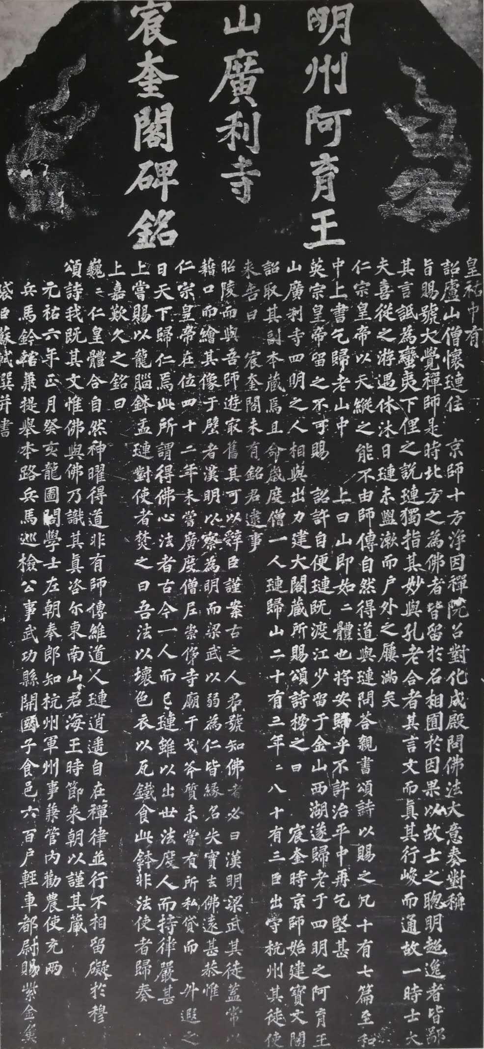 张明杰:苏轼《宸奎阁碑》宋拓孤本在日本的流传