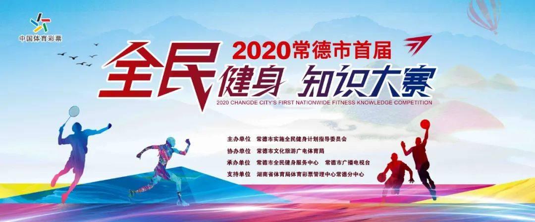 2020年常德市首届全民健身知识大赛来啦!_进行