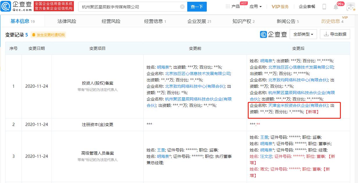 小米关联企业入股MCN平台聚匠星辰,后者法定代表人为胡海泉