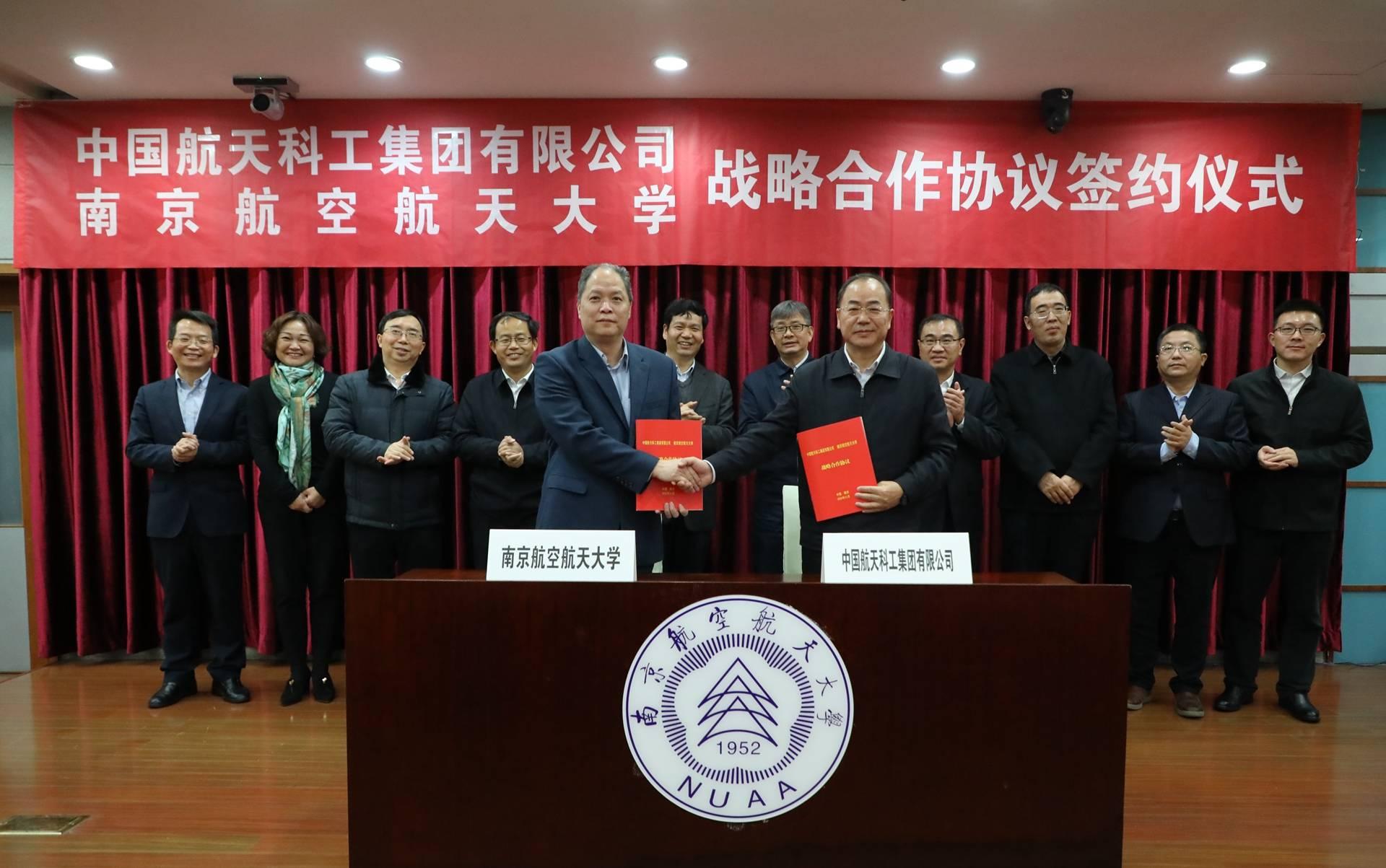 中国航天科工和南京航空航天大学签署战略合作协议
