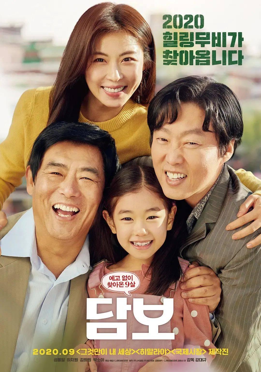 这部催泪大片,给疫后韩国电影打了一剂鸡血
