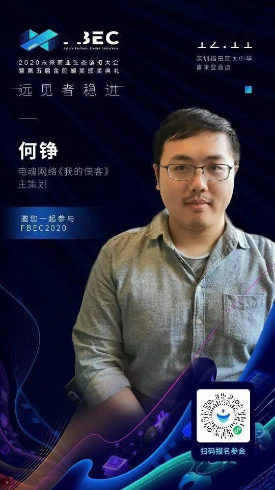 電魂網路《我的俠客》主策劃何錚確認出席FBEC2020大會并發表演講