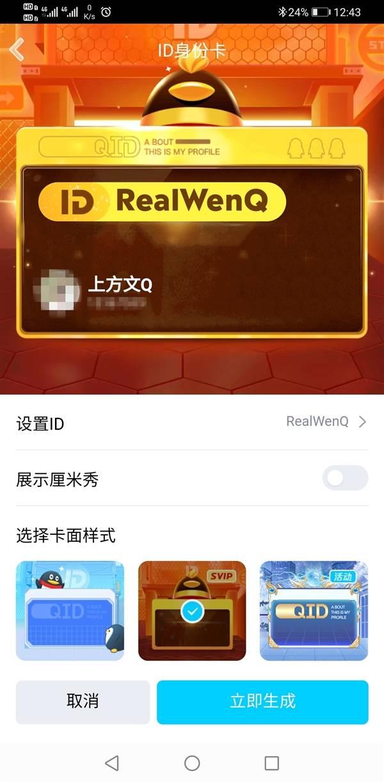 QQ开放QID身份号:SVIP也只能花10元修改一次的照片 - 5