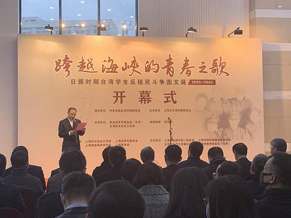 @所有人,日据时期台湾学生反殖民斗争图文展在上海开幕