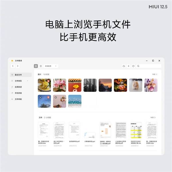 小米推出首个跨界产品MIUI+:Windows PC与安卓手机合体的照片 - 6