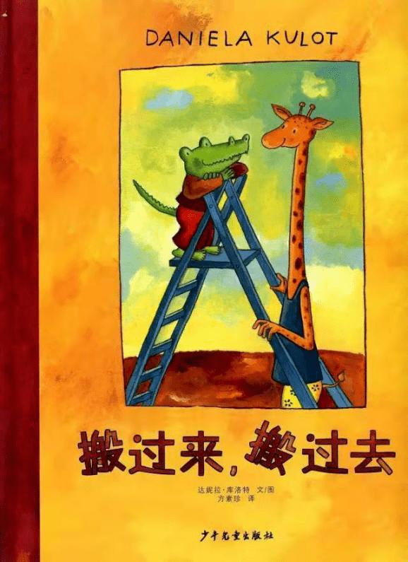 阅读修身 第27期临汾童年音频绘本《搬过来搬过去》  第3张