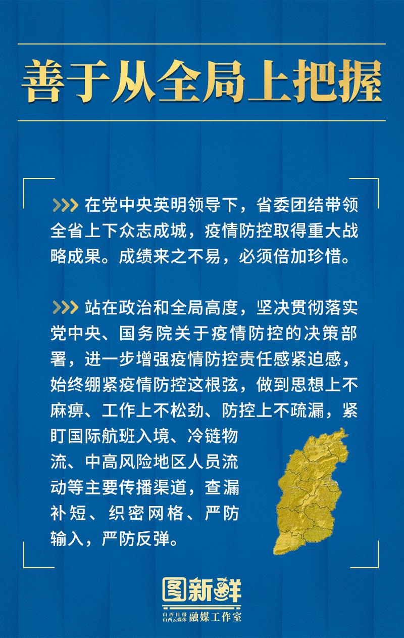 海报丨扛牢防控责任,严防疫情输入!山西明确五点要求