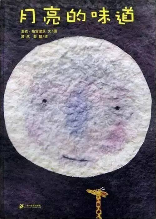 睡前故事|月亮的味道
