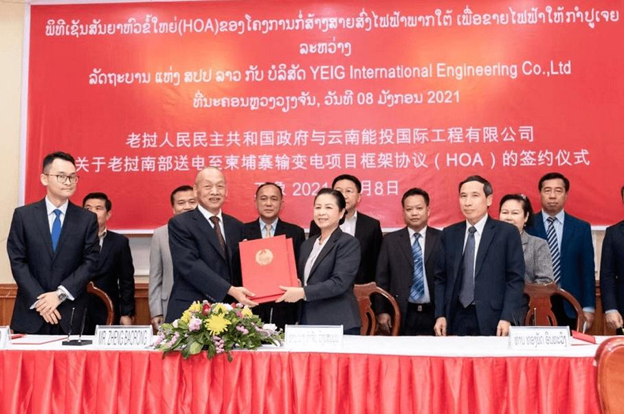 老挝政府与云能国际工程公司签署老挝南部送电至柬埔寨输变电项目框架协议