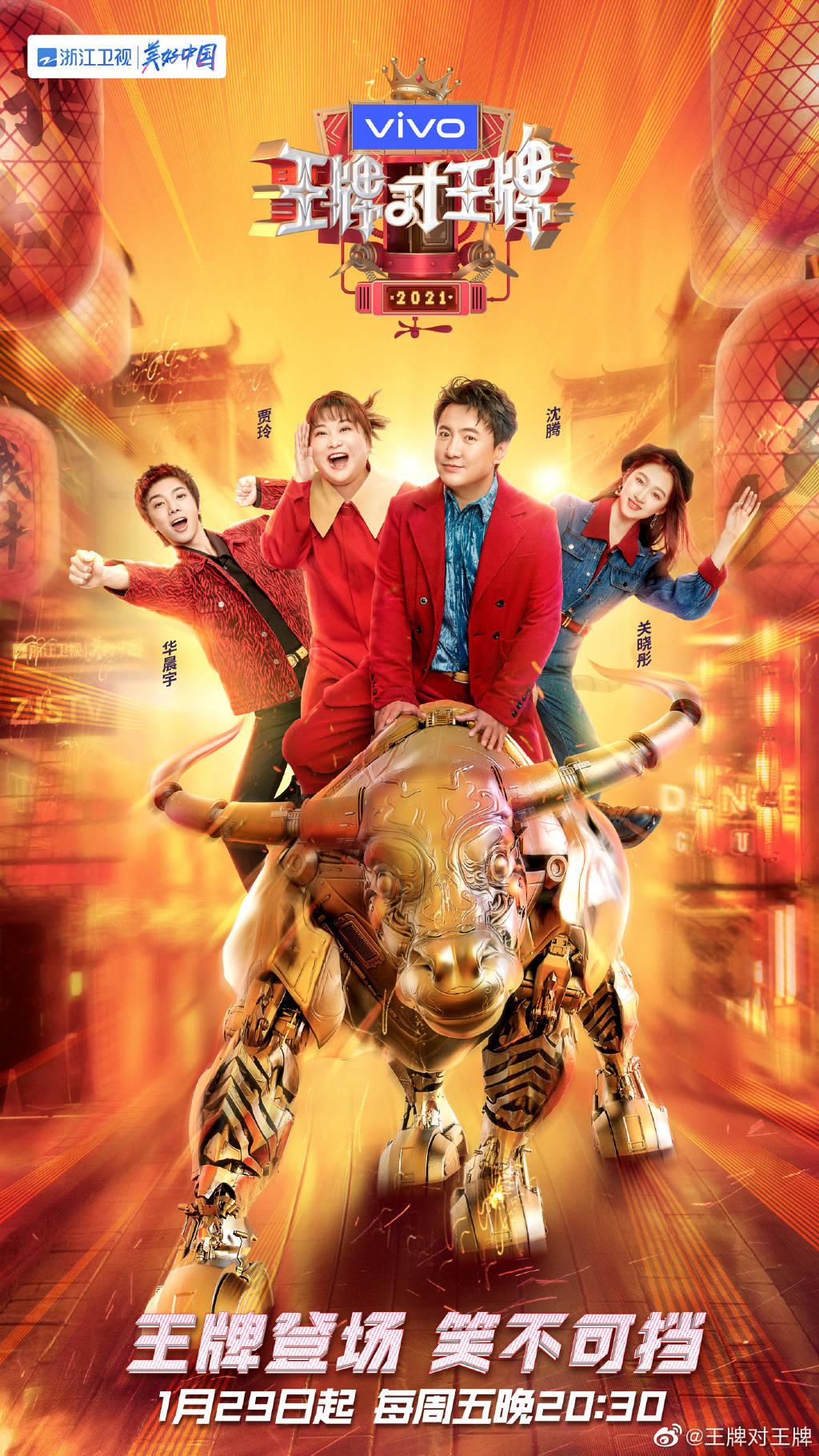 《王牌对王牌6》1月29日开播,王牌家族全员回归