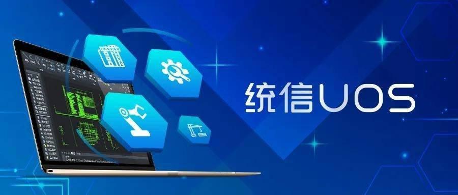 统信软件刘闻欢:UOS 支持全 CPU 平台