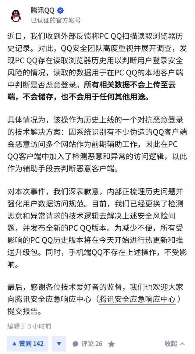 腾讯回应QQ程序读取浏览器历史记录原因的照片 - 2