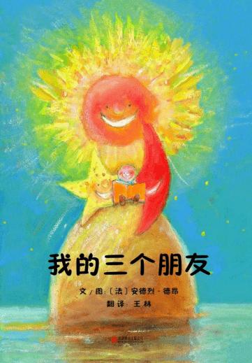 【爱智蓝】免费听!听碗哥讲故事——《我的三个朋友》