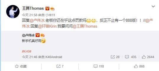 王腾称 Redmi k40 系列将不止提供一个骁龙 888 版本