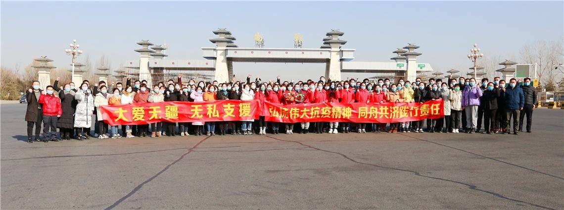 河北邯郸第六批178名医护人员奔赴石家庄抗疫一线