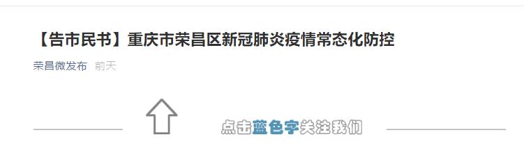 重庆新增1例无症状感染者!重庆35区县返乡政策来了!对号入座!
