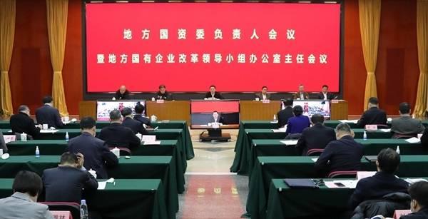 地方国资委负责人会议召开 青岛、西安、武汉、杭州等地将纳入国企综合改革试验范围