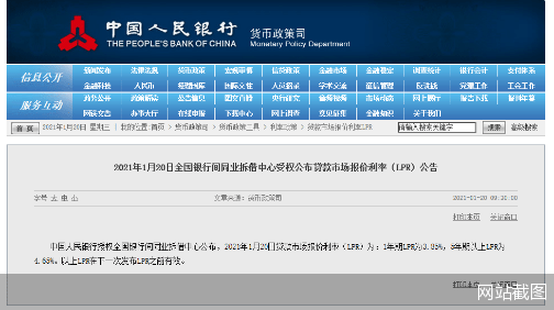 "LPR连续9个月""按兵不动"" 房贷利率底部微升"