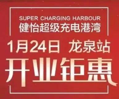 @新会人 超级充电港湾来啦!就在美丽圭峰山脚.....