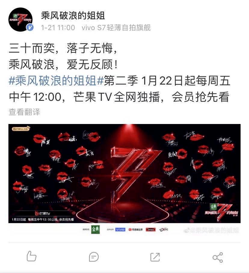 《浪姐2》明日开播芒果股价创新高;中国版《娜娜》开启角色海选