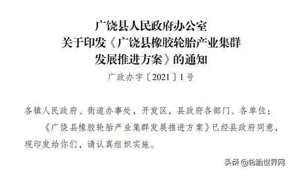 广饶政府:支持五大轮胎公司合并重组