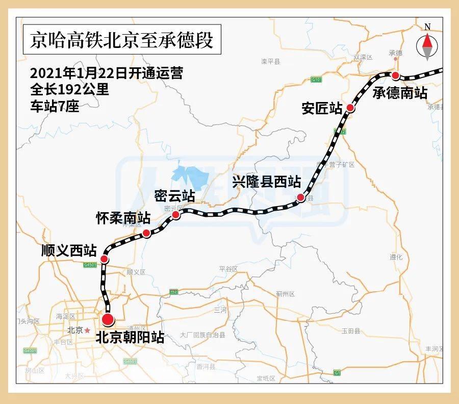 官宣!京哈高铁1月22日全线贯通