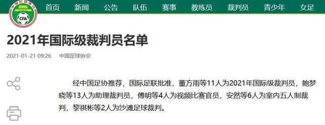 两名裁判降级,争议被暂时搁置,中国足协希望在大赛中锻炼队伍