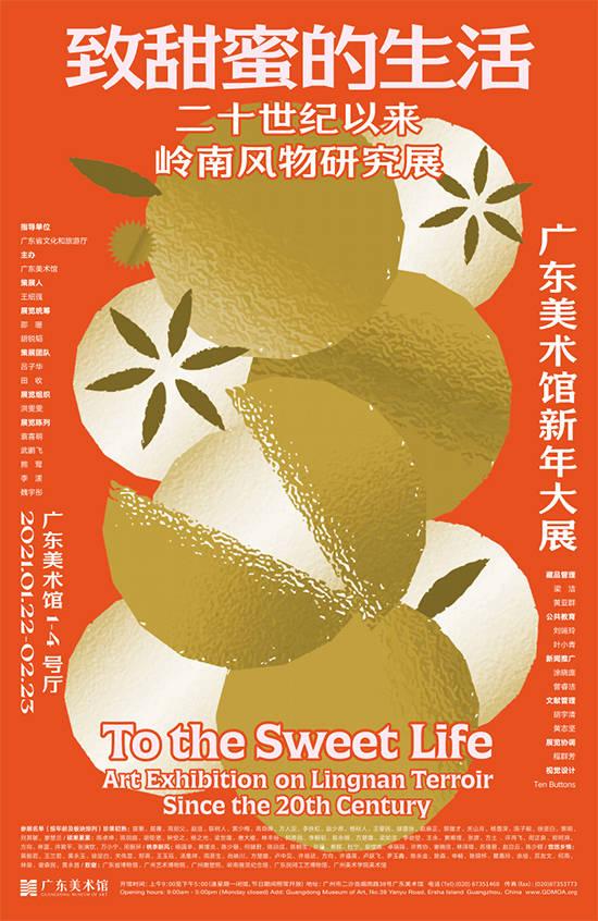 岭南瓜果题材画展开幕,观众 :这个展览有点甜!