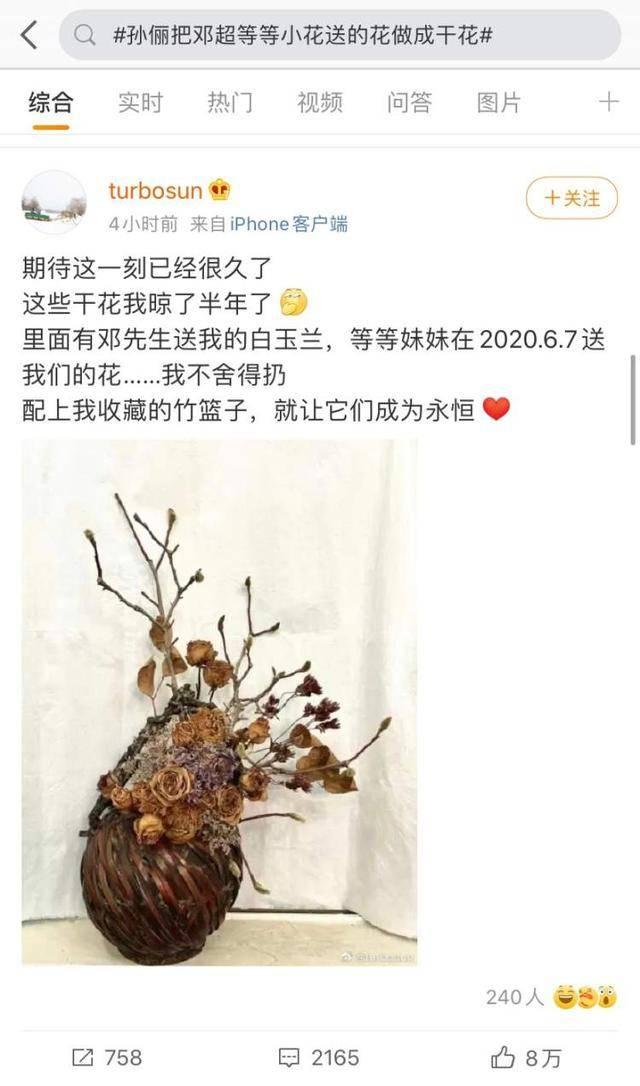 浪漫!孙俪把邓超和孩子送的花留了半年,做成干花象征永恒
