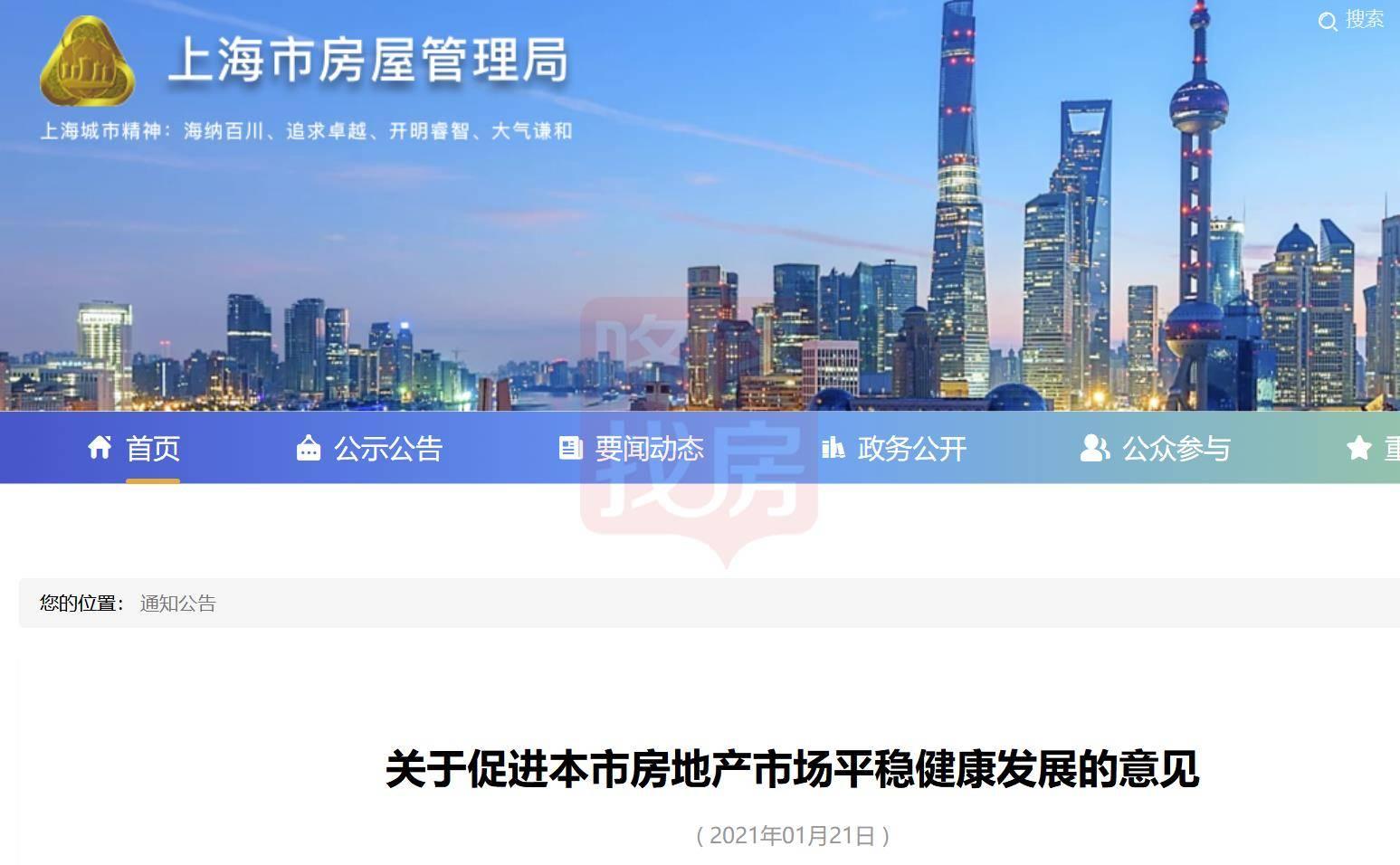 """重磅,上海调控年末""""重锤""""!增值税""""2改5""""、离异追溯3年"""