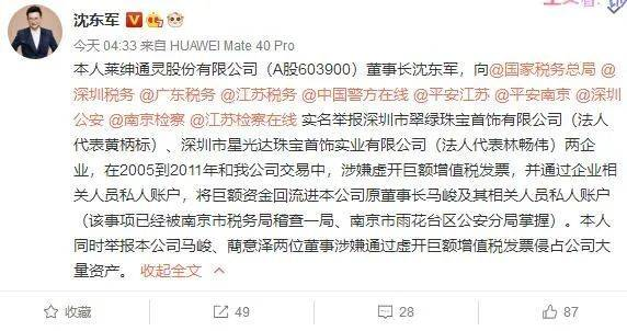 """原""""上海珠宝第一股""""内讧升级:董事长举报大哥,离婚案涉及实际控制"""