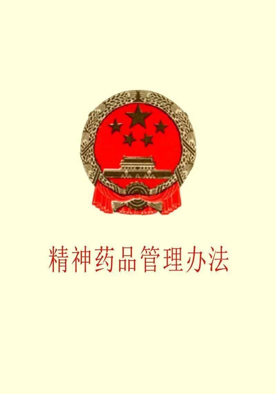 (视频)江阴海关连续查获走私管制类精神药品进境案