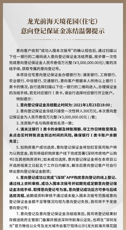 前海2盘认筹审核结束,冻结300万保证金今日18:00截止