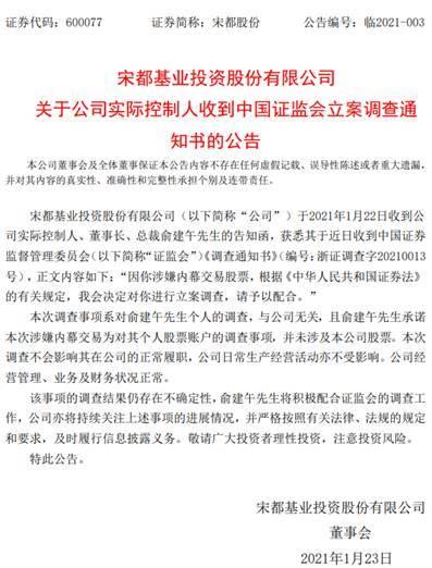 宋都股份实控人俞建午涉嫌内幕交易被立案 称无关公司